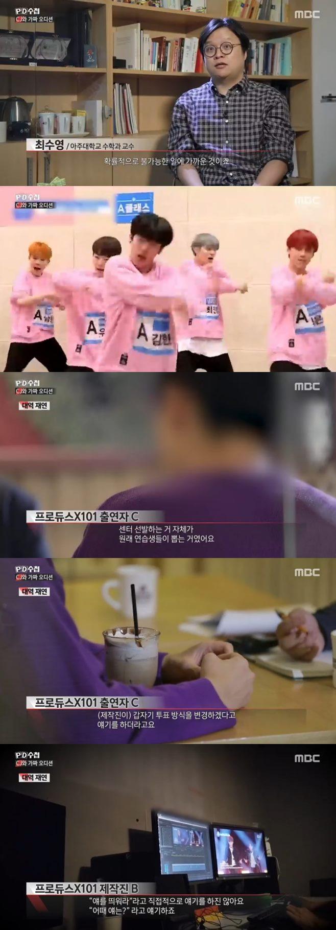 PD수첩 피디수첩 아이돌학교 프로듀스 x101 투표조작 논란 이해인