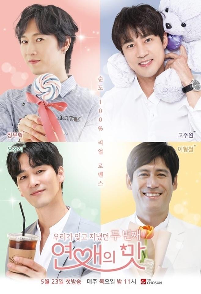 연애의 맛 시즌2 포스터