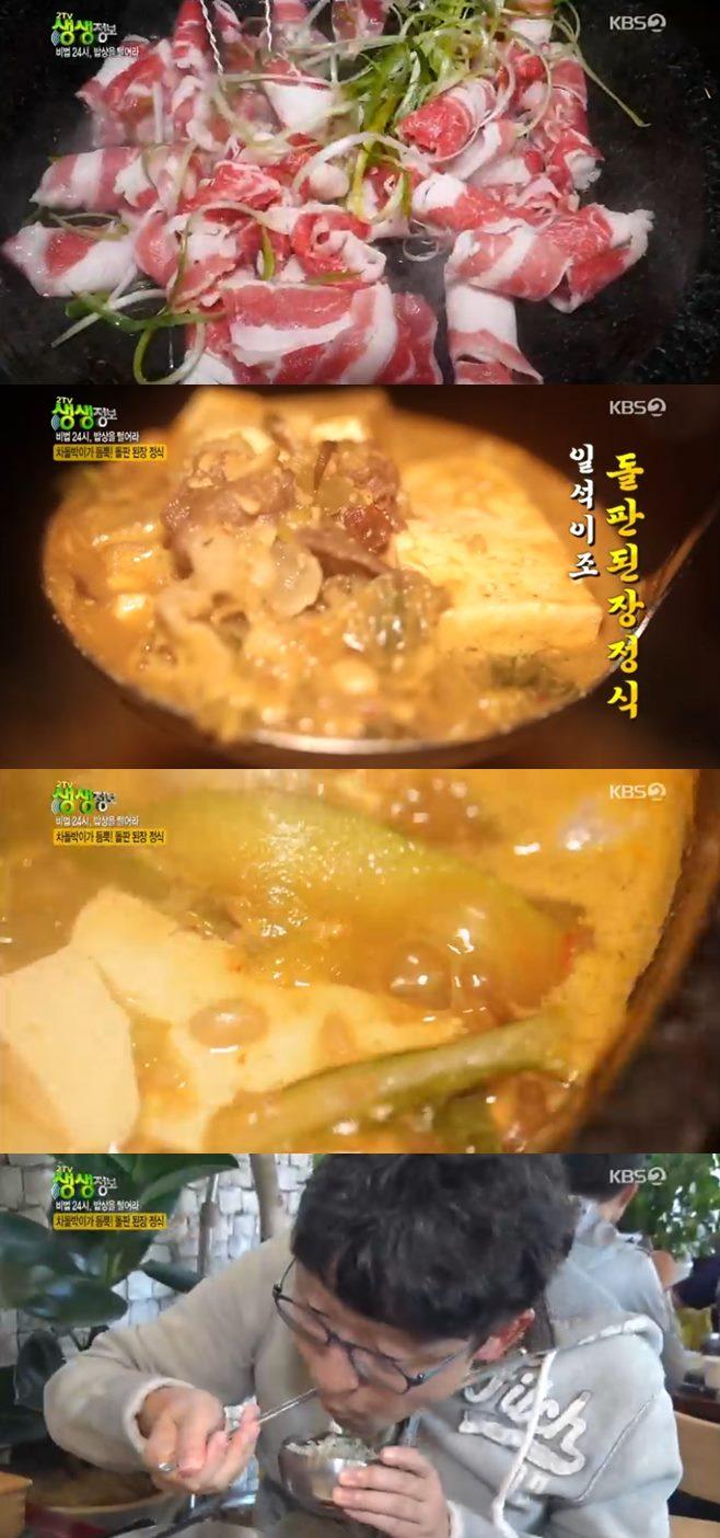 '2TV 생생정보' 돌판된장정식 뽕잎한상 '밀' 맛집 위치 대동맛지도 잣만둣국 한방수육 육갈탕 왕갈비탕 청하막국수 목동막국수