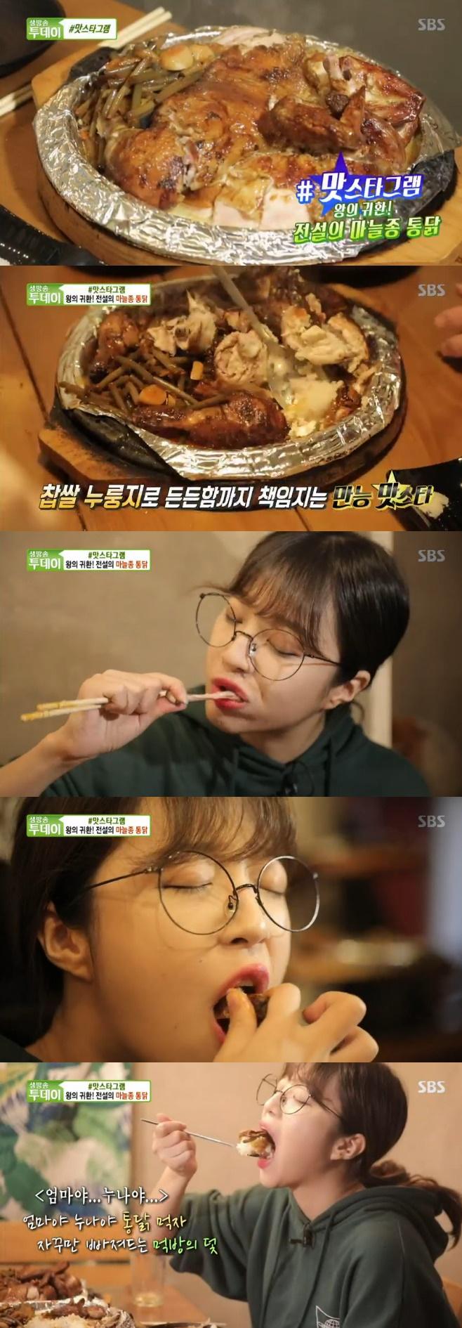 생방송 투데이 맛스타그램 마늘종 통닭, 쯔양