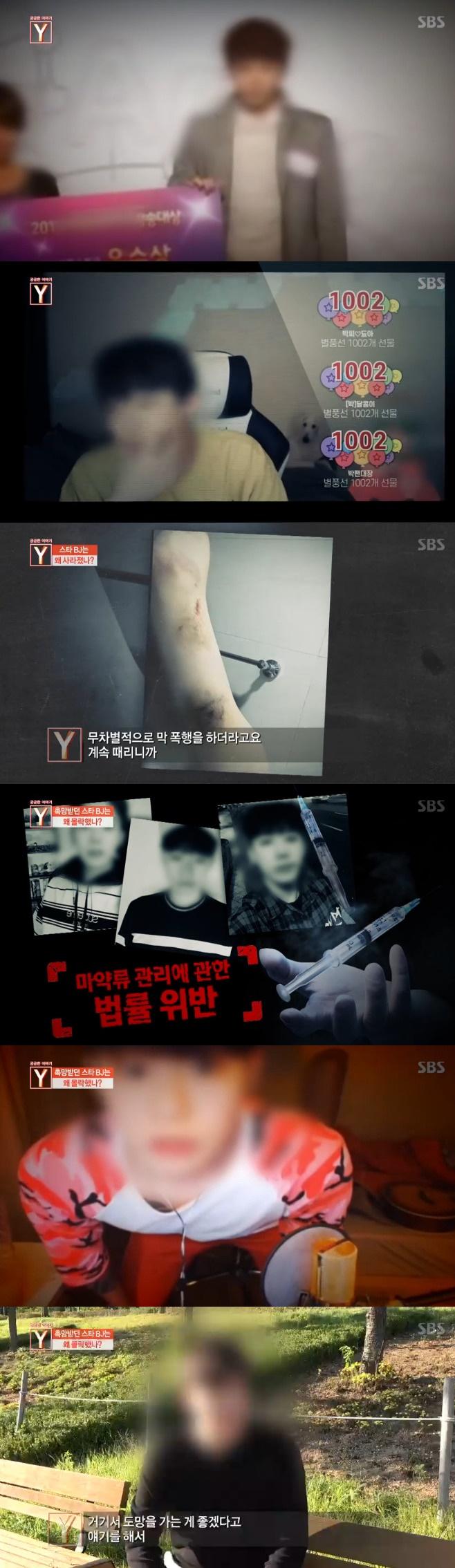 궁금한 이야기Y BJ 박 씨