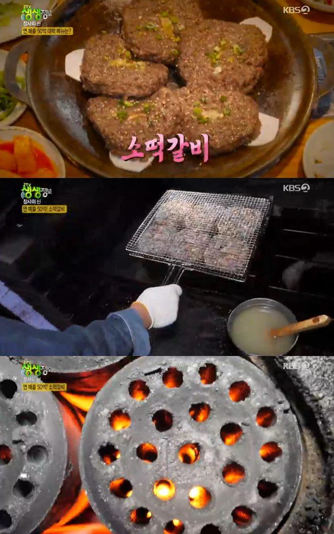 '2TV 생생정보 장사의신' 소떡갈비 솔가원 연매출50억 대왕짬짜면 마존 자연고구마순감자탕