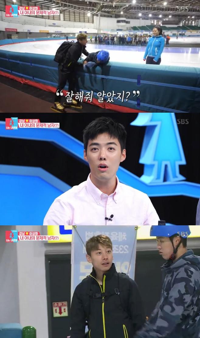 동상이몽2 이상화 강남 곽윤기
