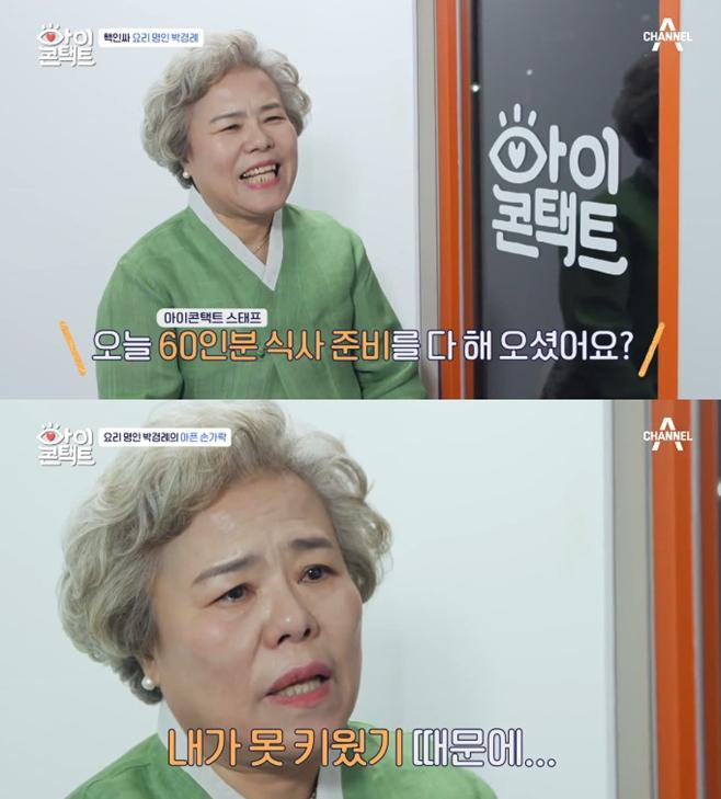 아이콘택트 박경례