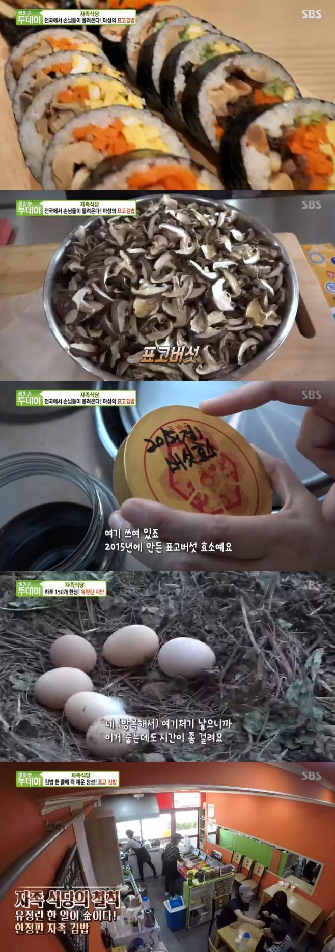 생방송 투데이-자족식당, 표고김밥
