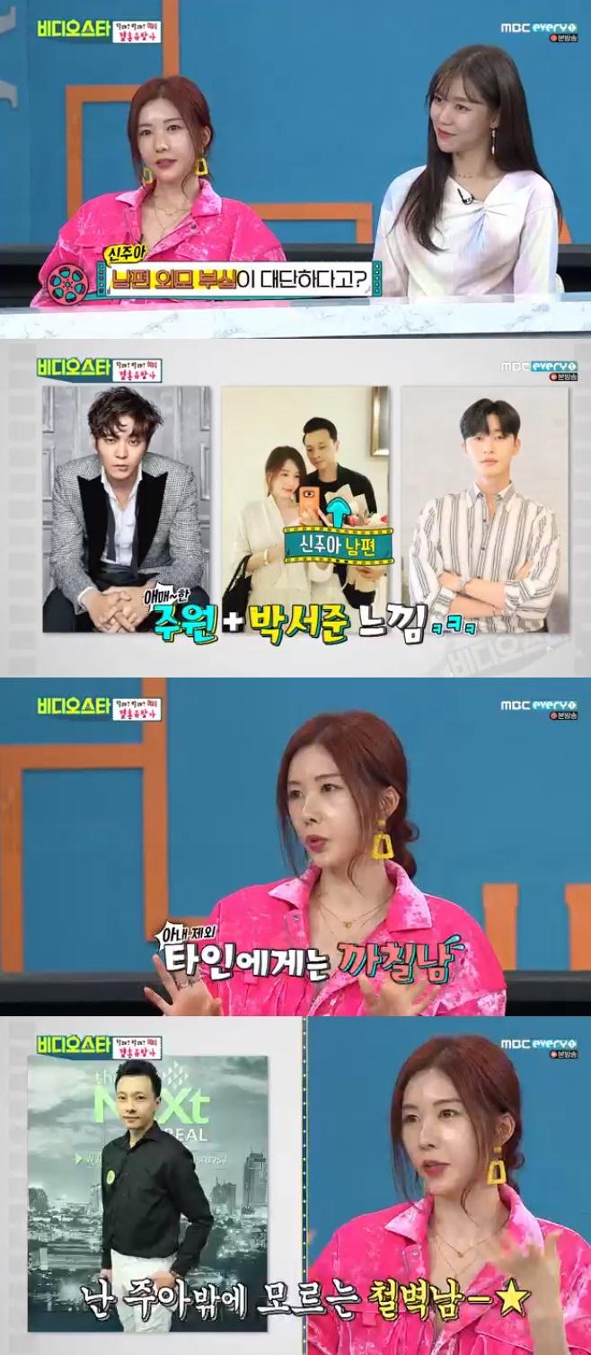 비디오스타, 간미연, 박은지, 신주아, 이혜주