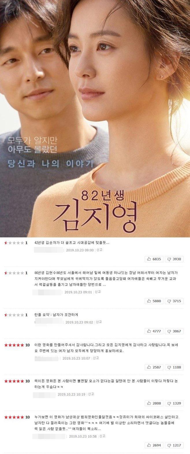 82년생 김지영 영화 공유 정유미 개봉 반응 관람객 평점