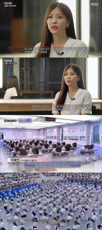 피디수첩 이해인 아이돌학교