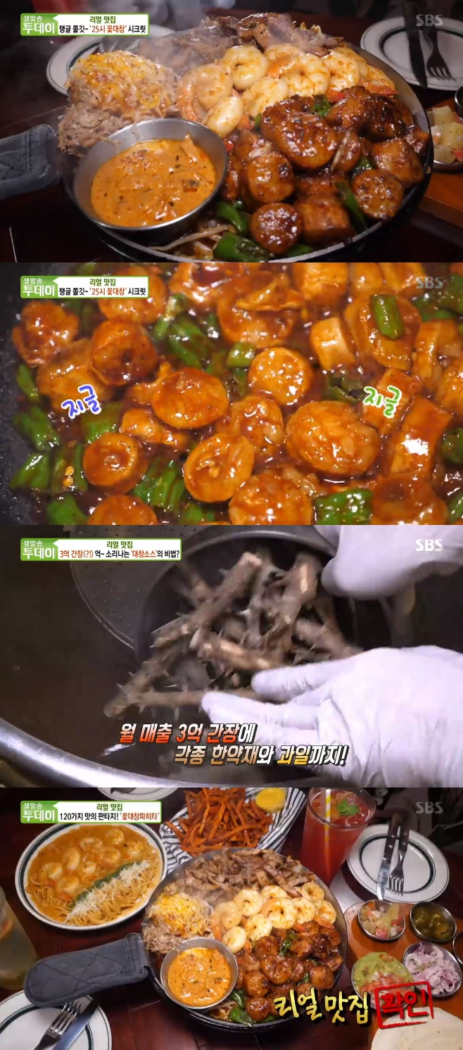 생방송투데이, 강남 꽃대창파히타