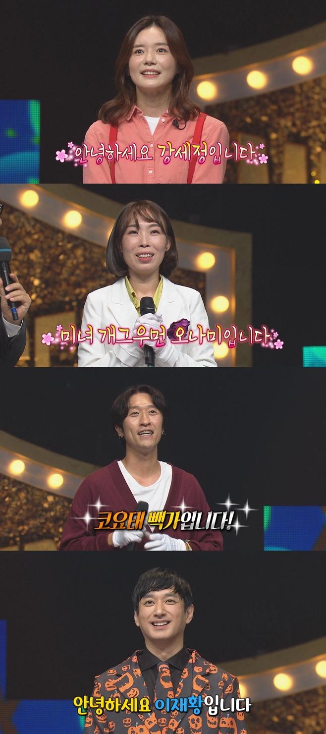 MBC 복면가왕