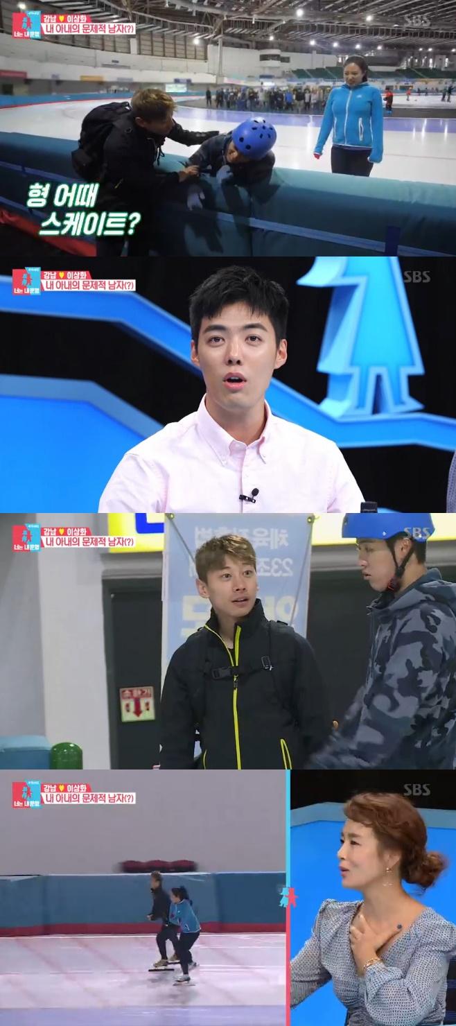 동상이몽2 강남 이상화 곽윤기