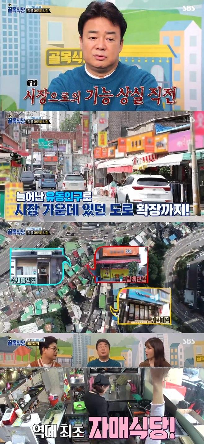 백종원의 골목식당 영화 건축학개론 배경지 정릉 아리랑시장