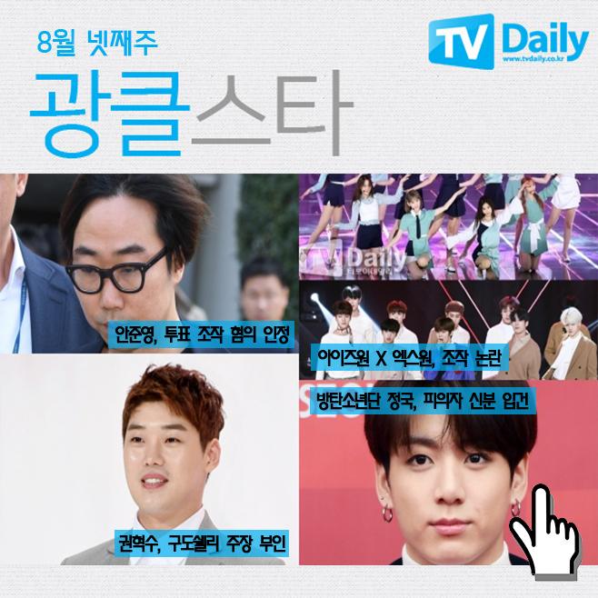 아이즈원, 엑스원, 정국, 권혁수