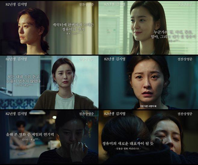82년생 김지영 영화 공유 정유미 개봉 반응 관람객 평점 터미네이터 다크페이트