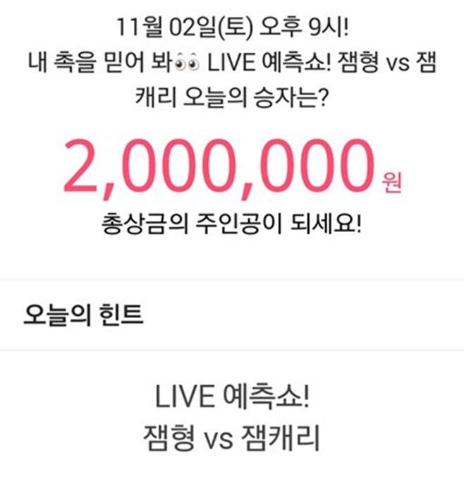 잼라이브 힌트 'LIVE 예측쇼! 잼형 vs 잼캐리', 승부 맞혀라