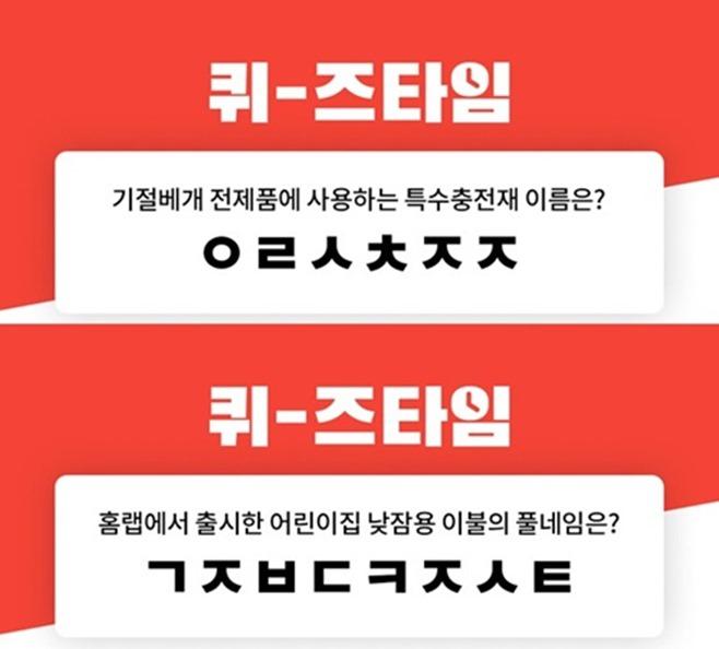 박나래 기절토퍼 반값
