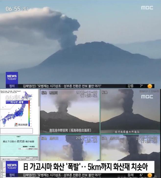 규슈 화산폭발
