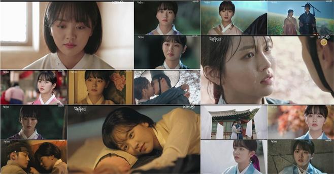 조선로코 녹두전 김소현