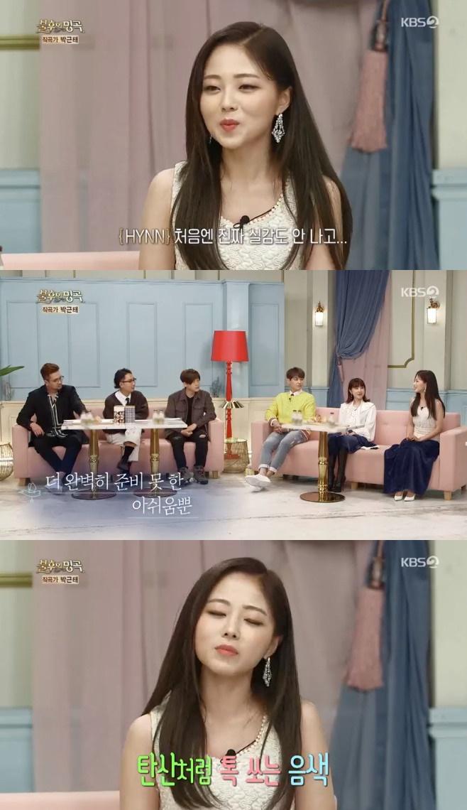 불후의 명곡 박근태 HYNN 박혜원