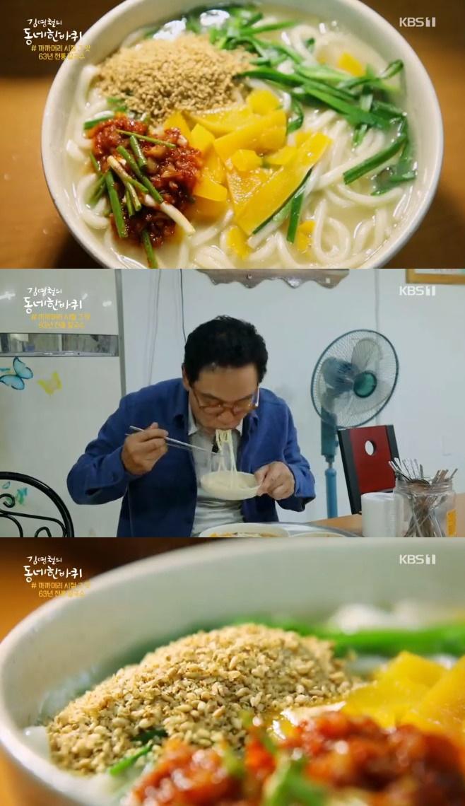 김영철의 동네 한바퀴 울산 중앙동 63년 전통 칼국수