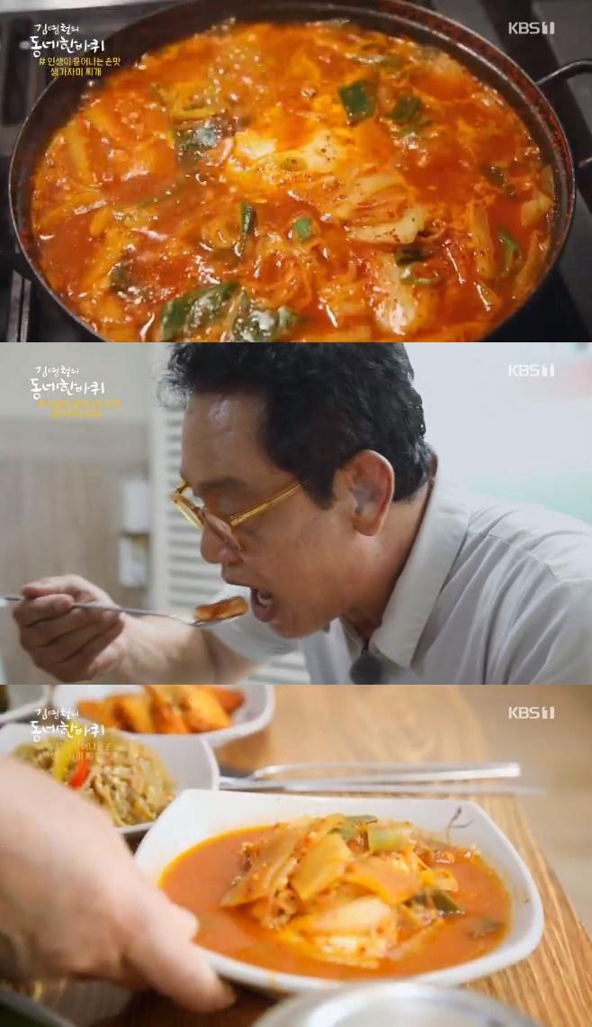 김영철의 동네 한바퀴 울산 생가자미 찌개