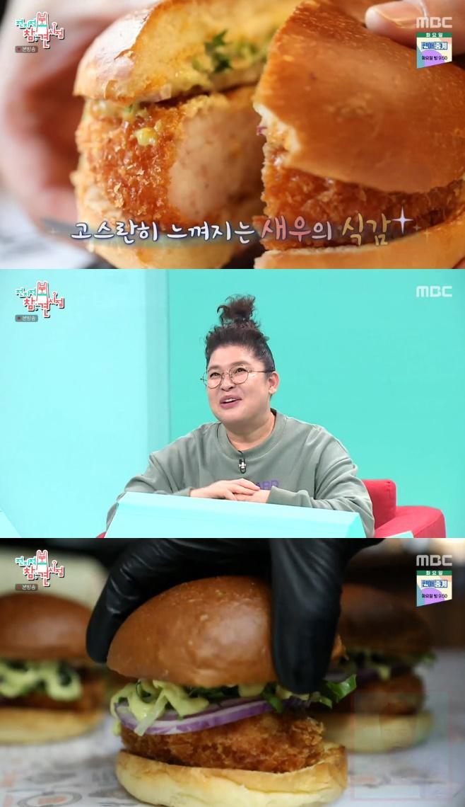 전지적 참견시점 이영자 새우버거 맛집