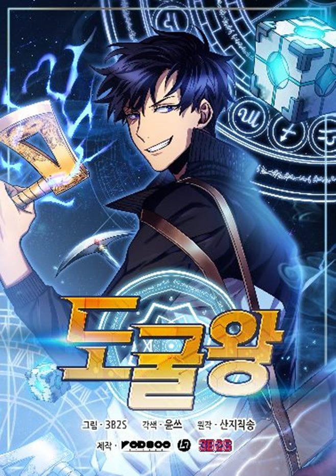 웹툰 도굴왕 파산 아이린홀튼 서주헌 유재하 카카오페이지 초성퀴즈