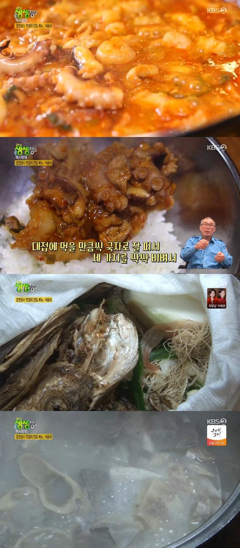 2TV 생생정보 택시맛객