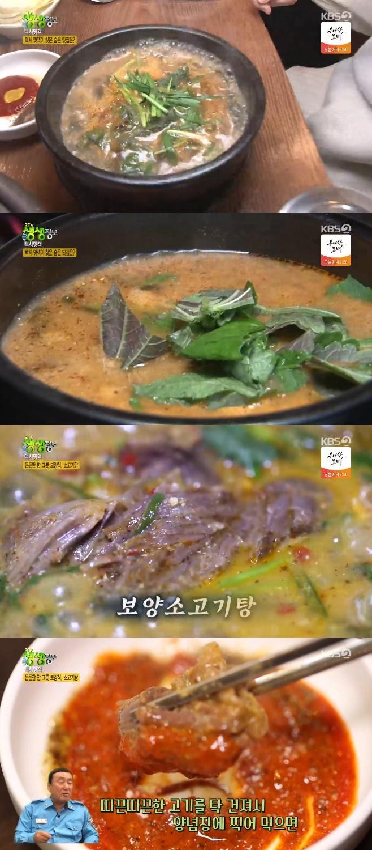 2TV 생생정보 택시맛객 보양소고기탕