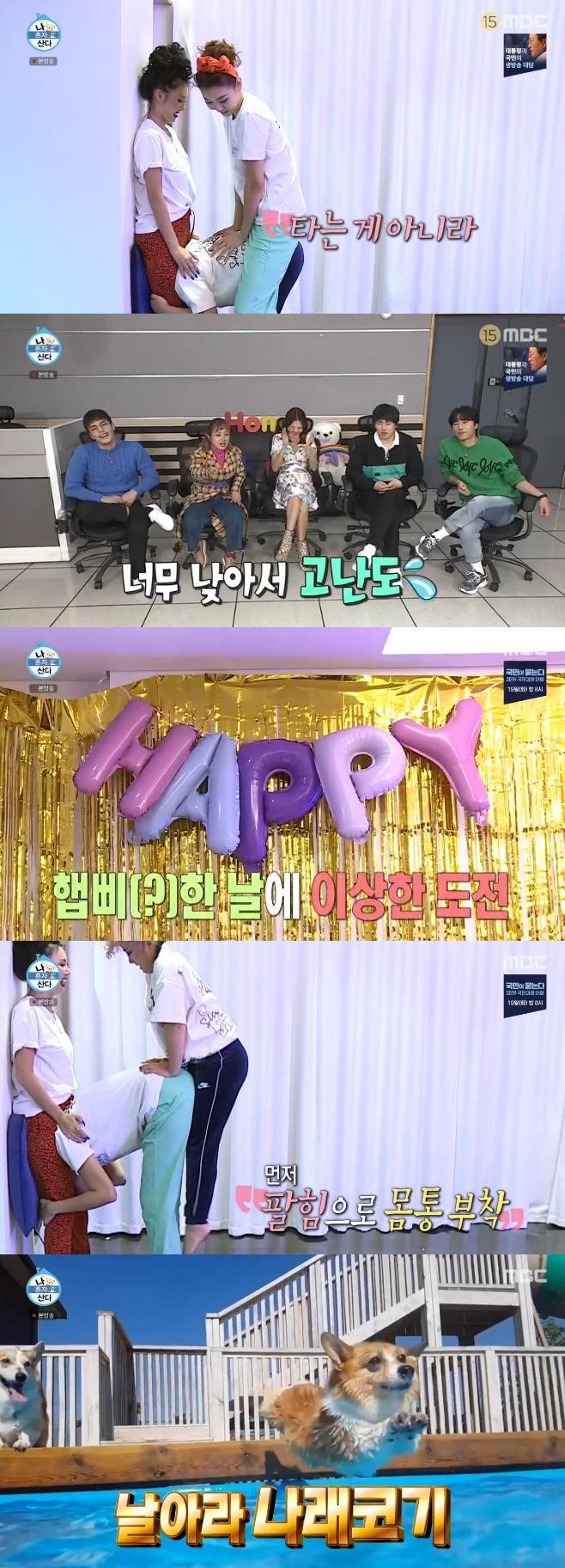 박나래 한혜진 화사, 라디오스타
