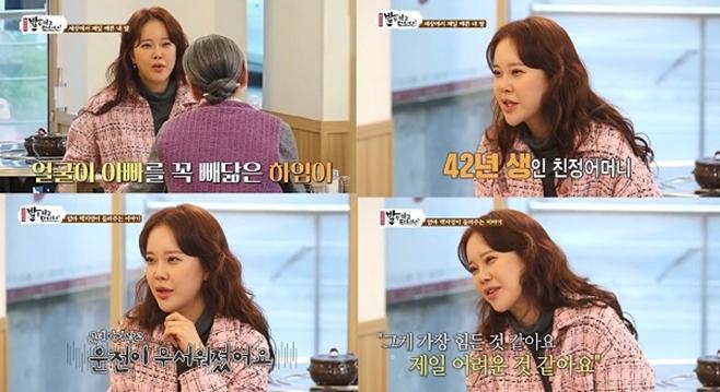 백지영 김수미