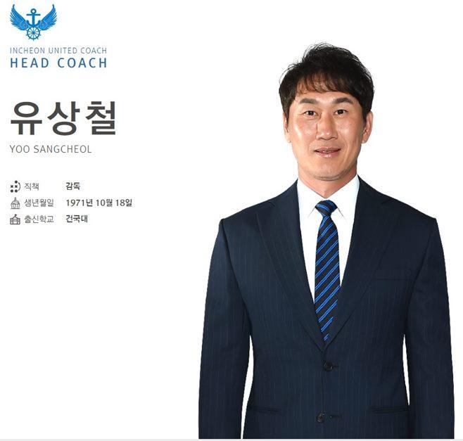 유상철 췌장암 4기 초기증상 황달 인천 유나이티드 FC