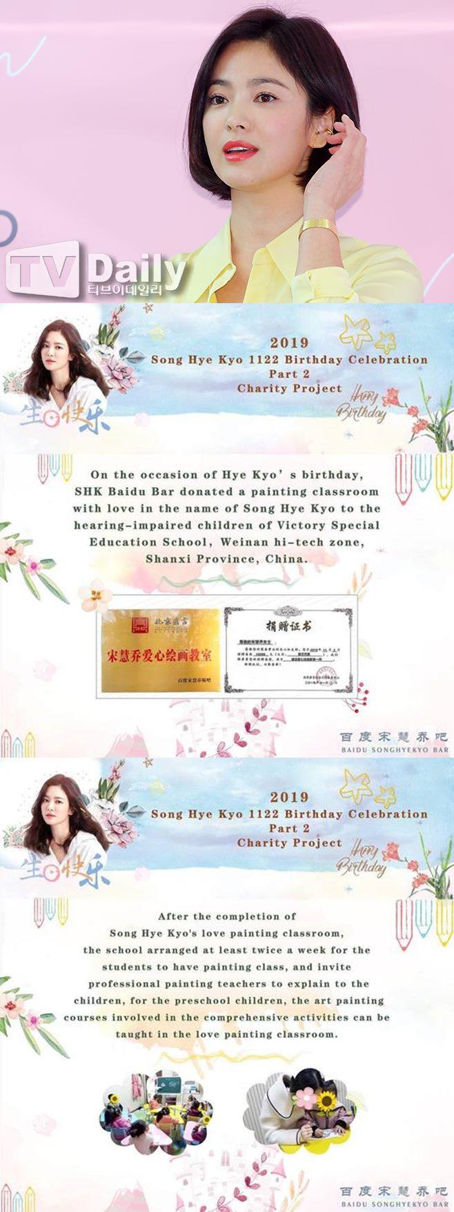 송혜교 중국 팬덤 바이두바 생일 선행 사랑의 그림 교실