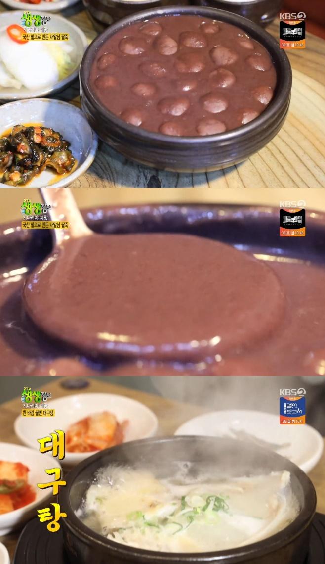 2TV 생생정보 기다려야 제맛 새알심 팥죽 문호리팥죽 대구탕 맛고마 대구탕