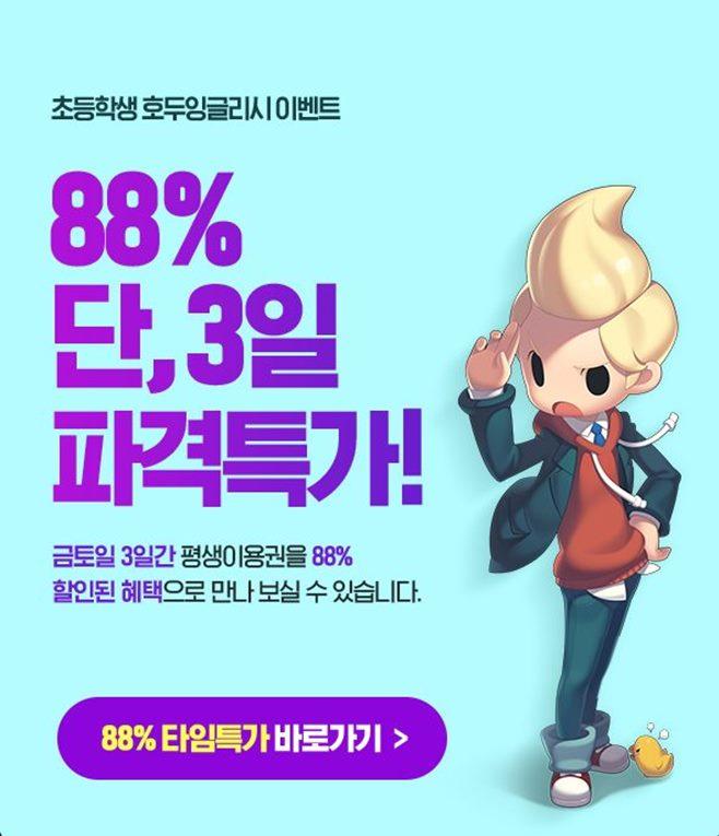 초등학생 호두잉글리시 ㅇㅇㅎㄱ, 캐시슬라이드 초성퀴즈 정답공개