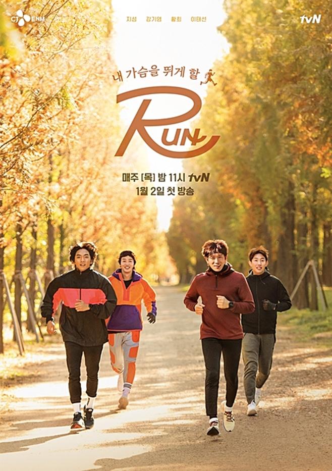 tvN RUN(런), 지성 강기영 황희 이태선