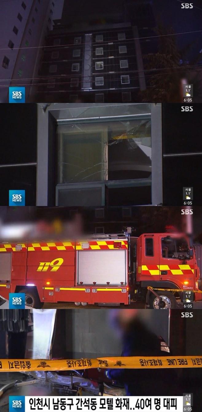 간석동 호텔버스 화재