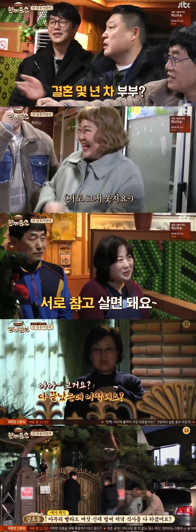 한끼줍쇼 강호동 이경규 성시경 홍윤화 남태령 전원마을