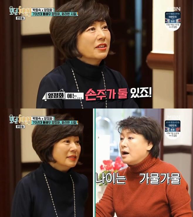모던패밀리 양정화 박원숙