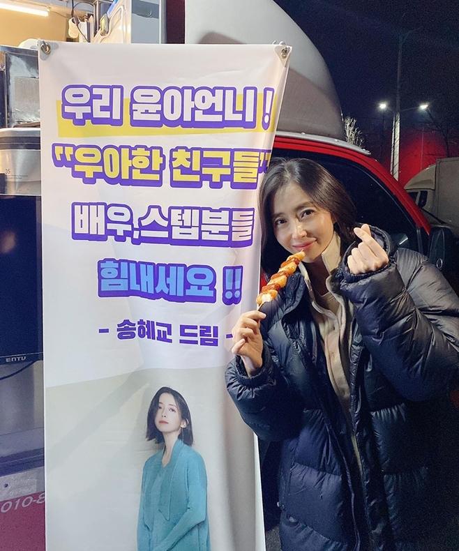 송윤아, 송혜교