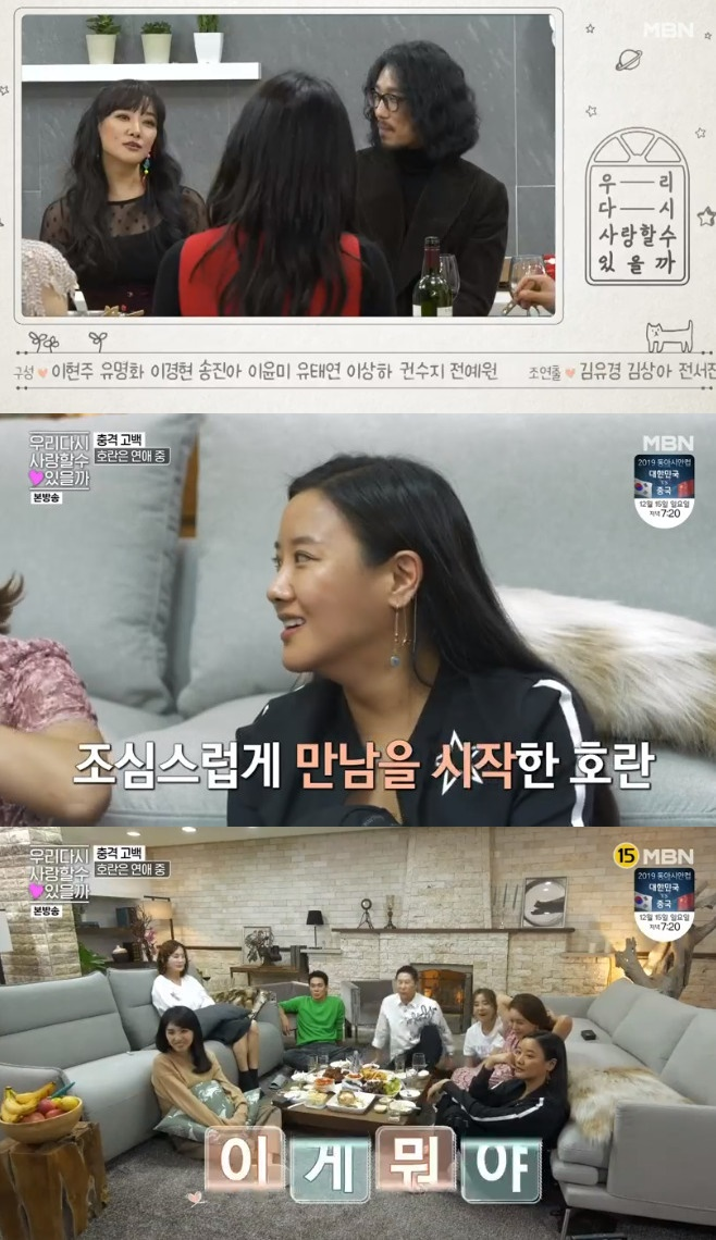 우리 다시 사랑할 수 있을까 박연수 박영선 박은혜 김경란 이혼사유 토니정 정주찬