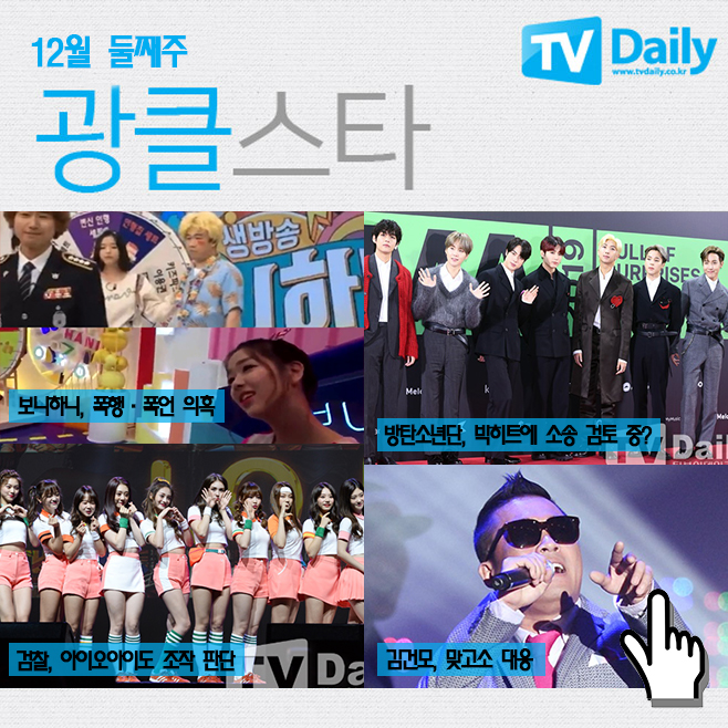 보니하니, 방탄소년단 ,김건모, 아이오아이
