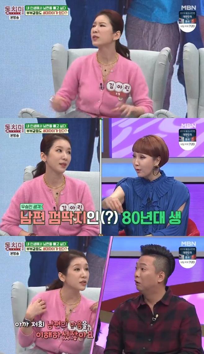 동치미 김아린 홍록기