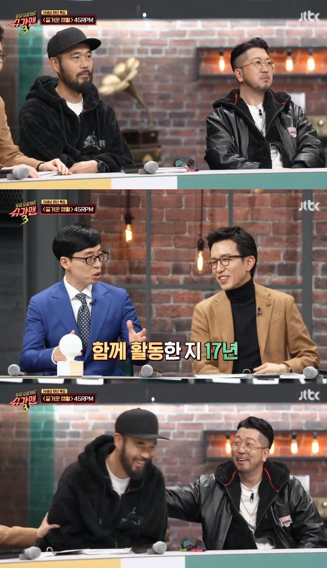슈가맨3 45rpm 이현배 박재진 최경욱 키썸 자이언트핑크 모모랜드
