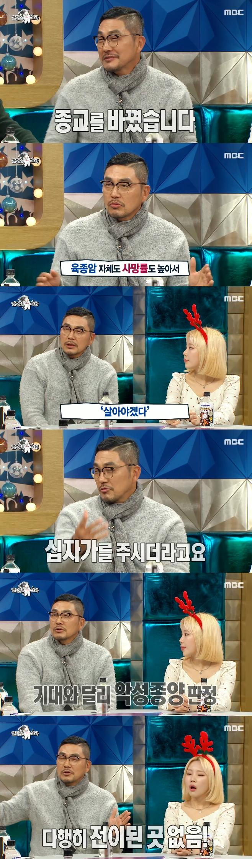 라디오스타, 김영호