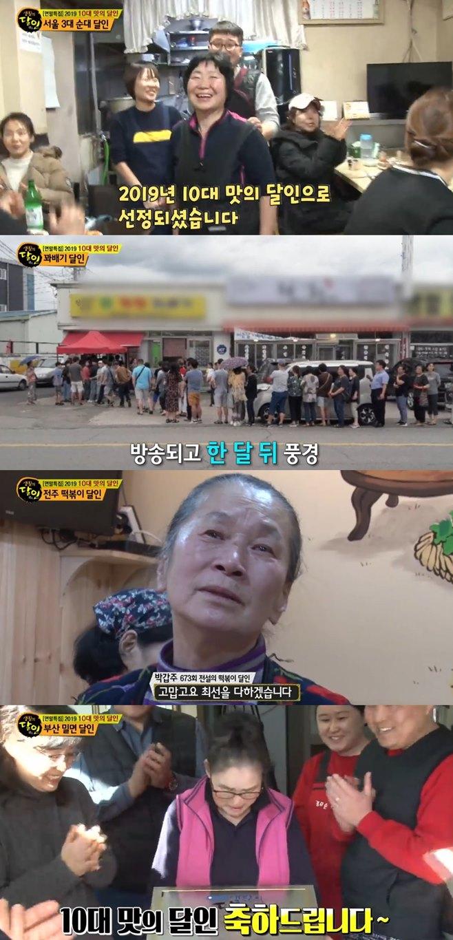 생활의달인 서울3대순대달인 꽈배기 전주 떡볶이 부산 밀면 달인