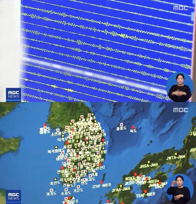 밀양 지진