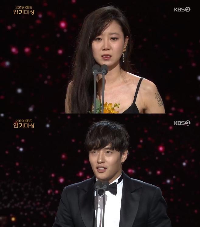 2019 KBS 연기대상, 공효진 강하늘, 동백꽃 필 무렵