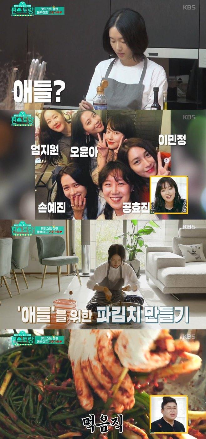 이정현 공효진 이민정 이병헌