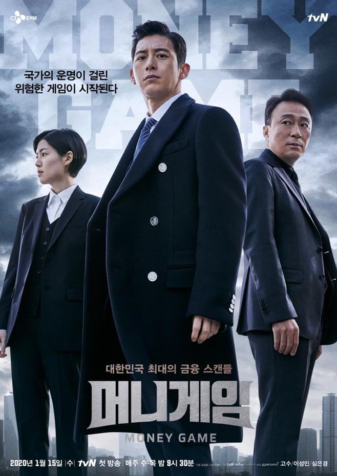 tvN 머니게임, 고수 이성민 심은경